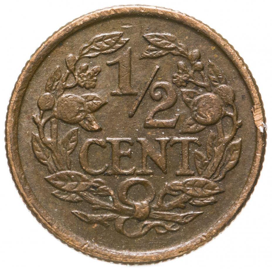 купить Нидерланды 1/2 цента (cent) 1936