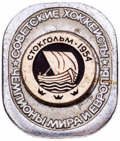 купить Значок Советские Хоккеисты Чемпионы мира и Европы по хоккею Стокгольм 1954 (Разновидность случайная )