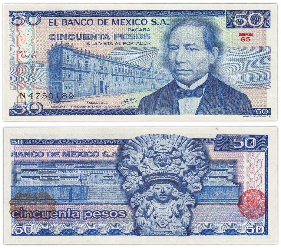 купить Мексика 50 песо 1979 год Pick 67