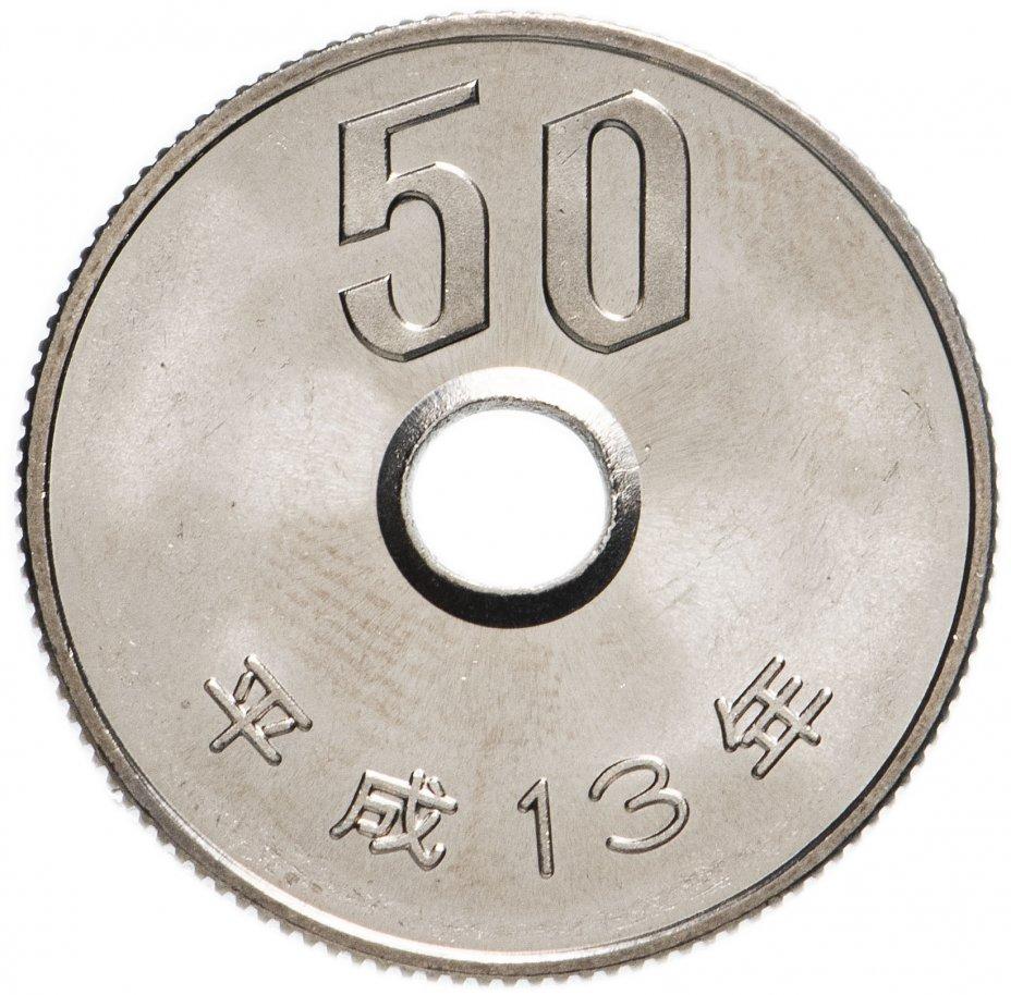 купить Япония 50 йен (yen) 2001