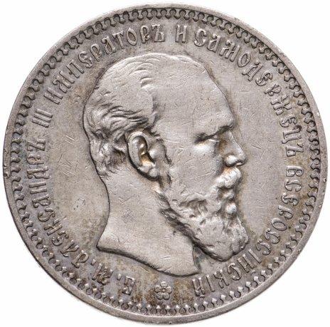 купить 1 рубль 1893 (АГ)