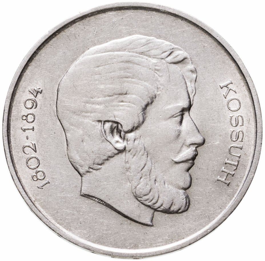 """купить Венгрия 5 форинтов 1947 """"Лайош Кошут"""""""