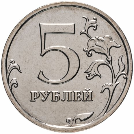 купить 5 рублей 2008 ММД