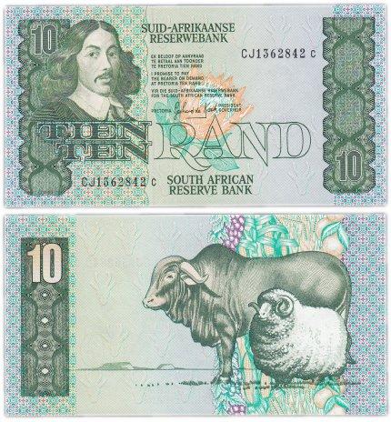 купить ЮАР 10 рандов 1990