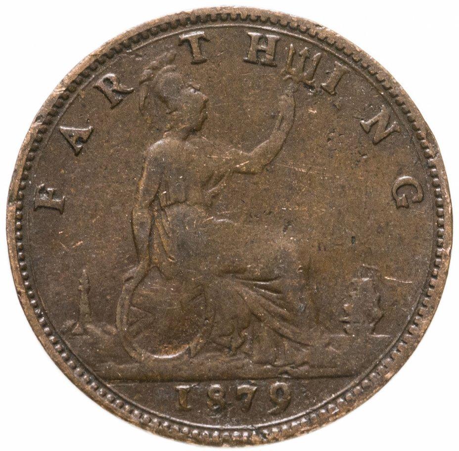 купить Великобритания 1 фартинг (farthing) 1879