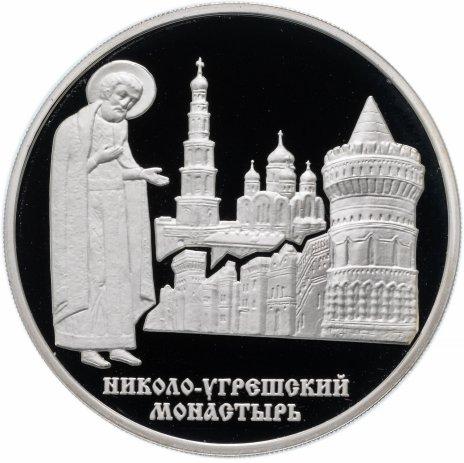 """купить 3 рубля 2000 ММД Proof """"Николо-Угрешский монастырь"""""""