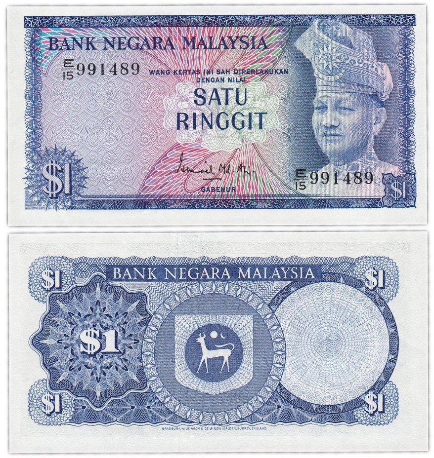 купить Малайзия 1 рингит 1972-1976 (Pick 7)