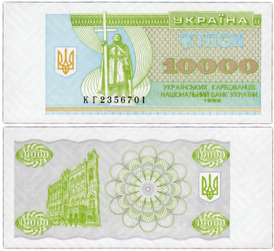 купить Украина 10000 карбованцев 1996 (Pick 94c)