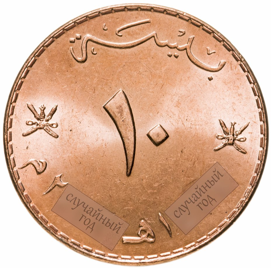 купить Оман 10 байз (baisa) 1999-2013, случайная дата