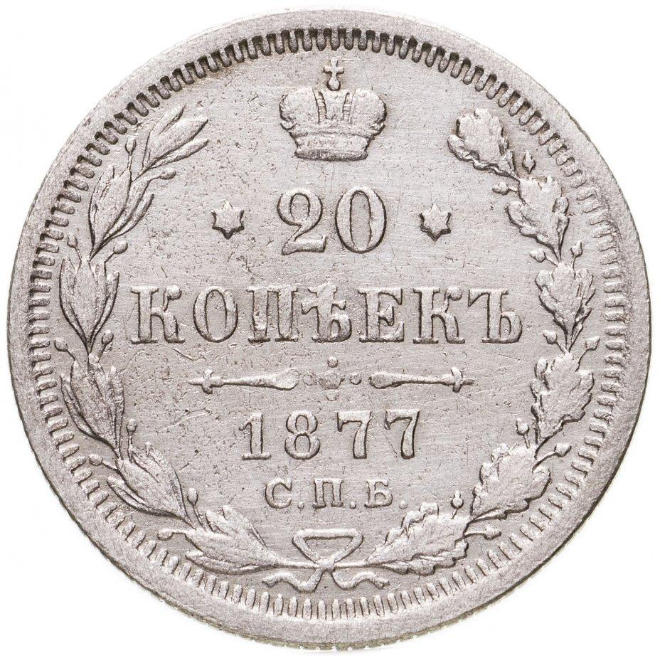 купить 20 копеек 1877 СПБ-HI