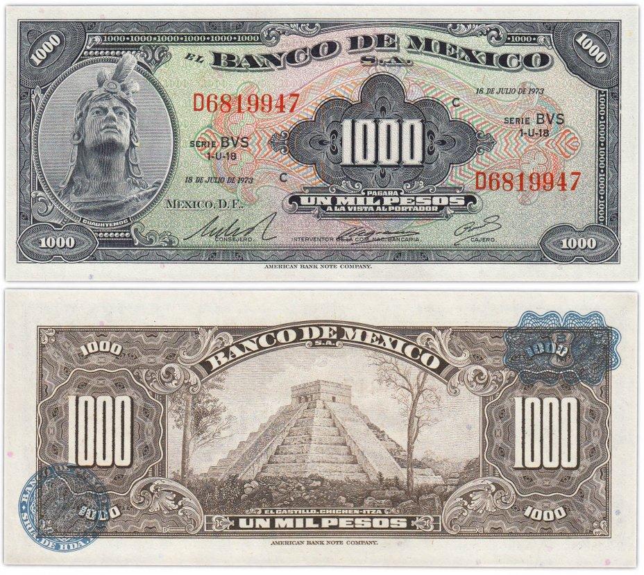 купить Мексика 1000 песо 1973 год (Pick 52r) Серия BVS