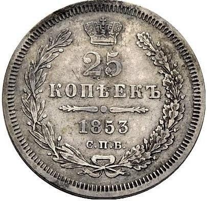 купить 25 копеек 1853 года СПБ без инициалов