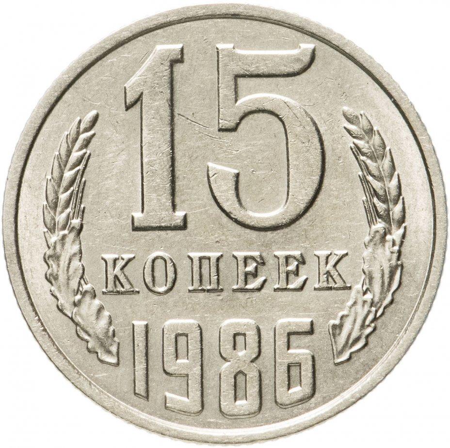 купить 15 копеек 1986