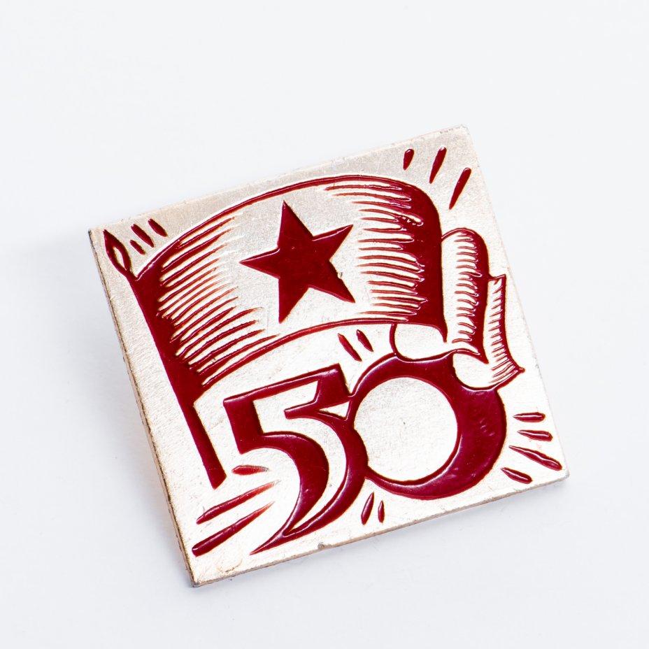 купить Значок 50 Лет ВЛКСМ (Разновидность случайная )