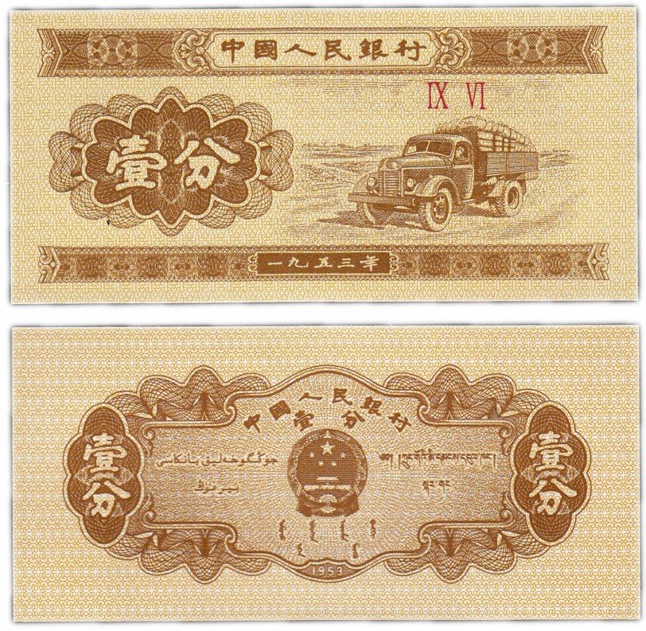 купить Китай 1 фень 1953 (Pick 860c)
