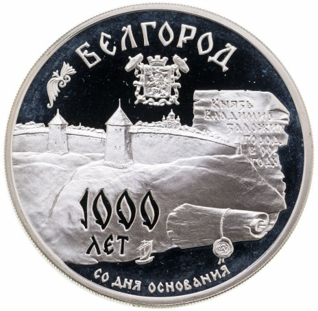 купить 3 рубля 1995 ММД 1000-летие основания г. Белгорода