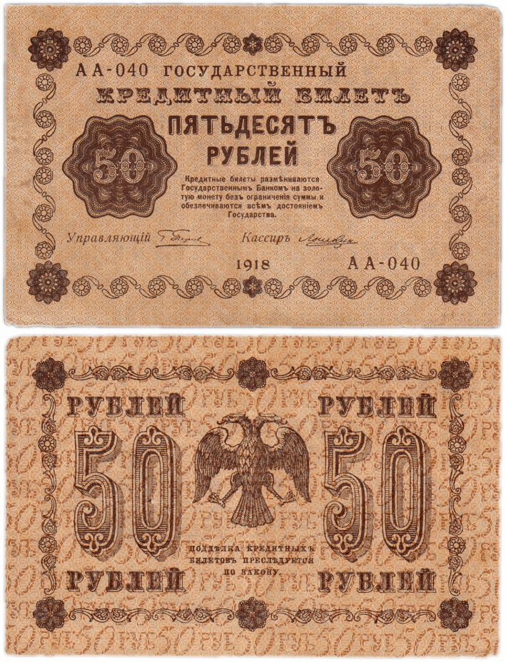 купить 50 рублей 1918