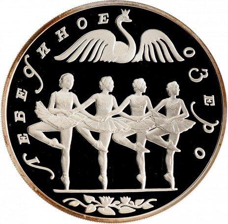 купить 3 рубля 1997 ЛМД Proof Лебединое озеро балерины