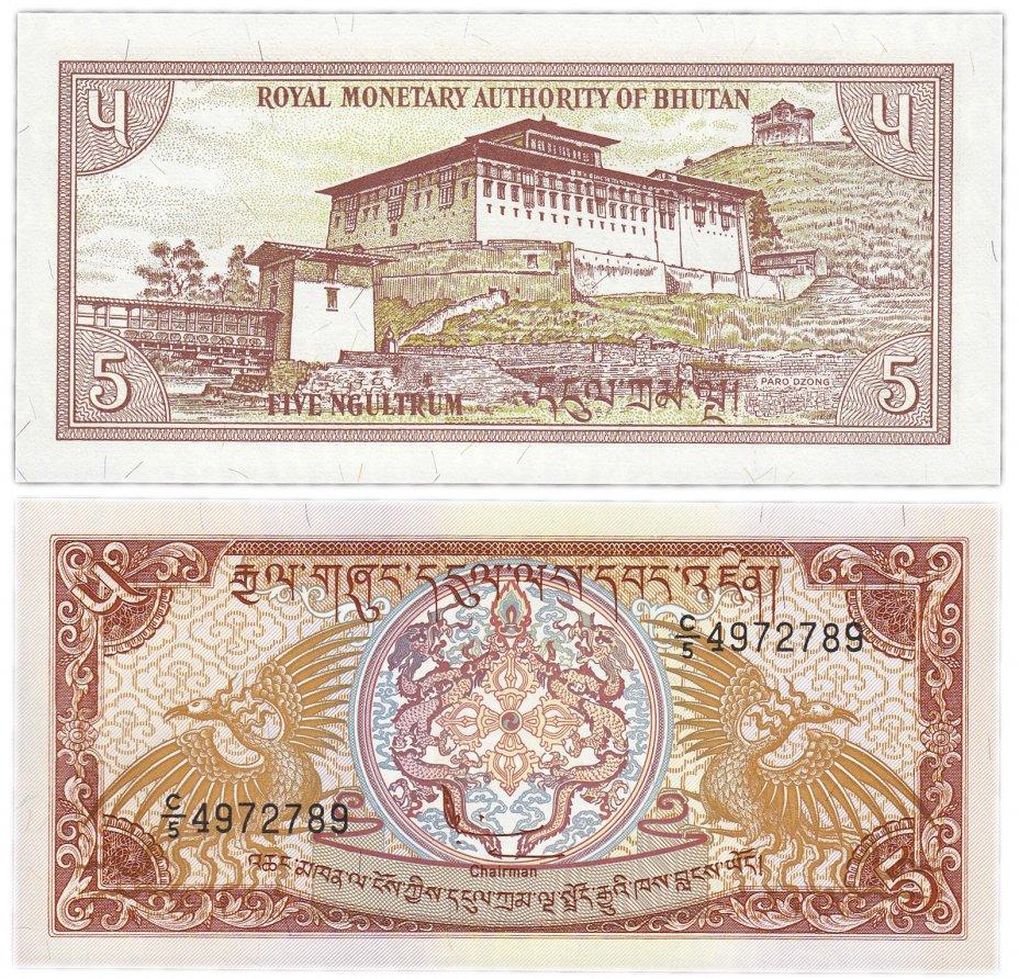 купить Бутан 5 нгултрум 1985 (Pick 14a)