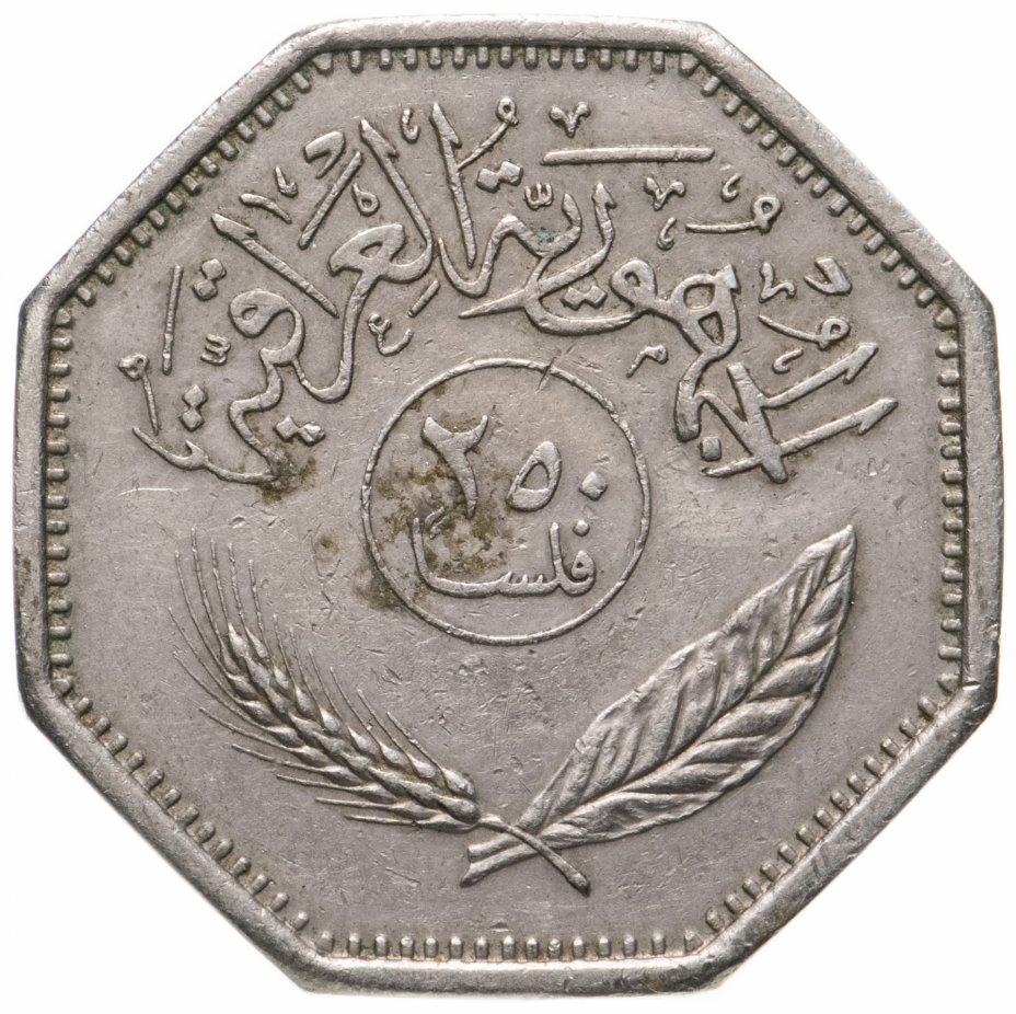 купить Ирак 250 филсов (fils) 1981