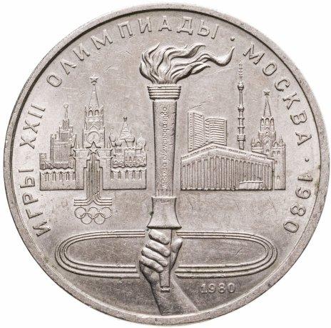купить 1 рубль 1980 Олимпиада-80 олимпийский факел в Москве
