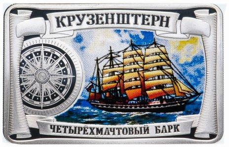 """купить Жетон """"Самые красивые корабли мира"""""""