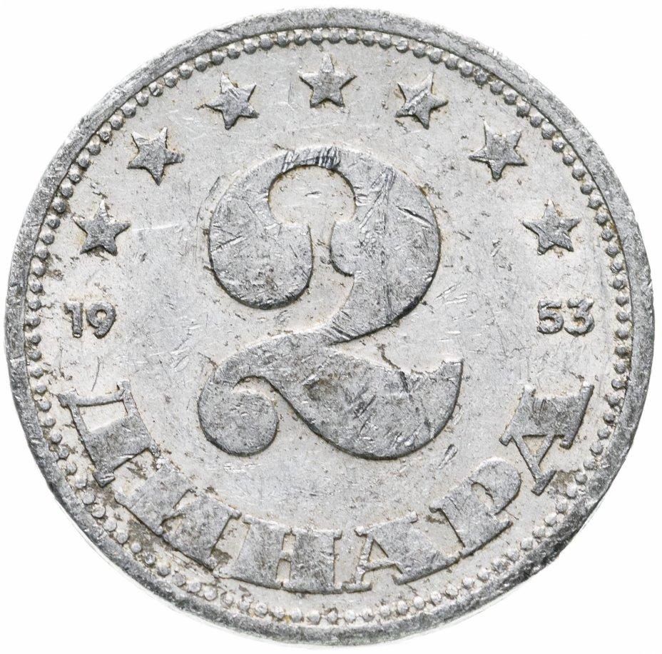 купить Югославия 2динара (dinara) 1953 (FNRJ)