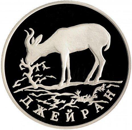 купить 1 рубль 1997 ЛМД Proof джейран