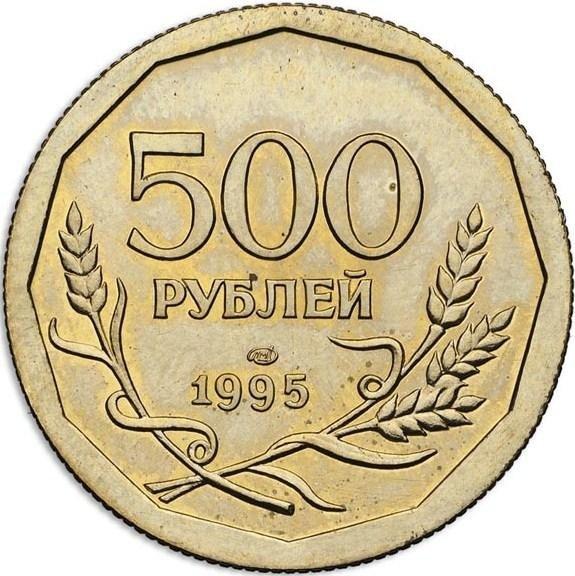 купить 500 рублей 1995 года ЛМД рубчатый