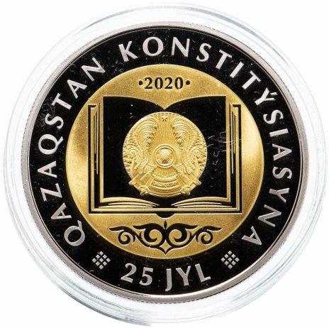 """купить Казахстан 200 тенге 2020 """"25 лет Конституции"""" в футляре"""