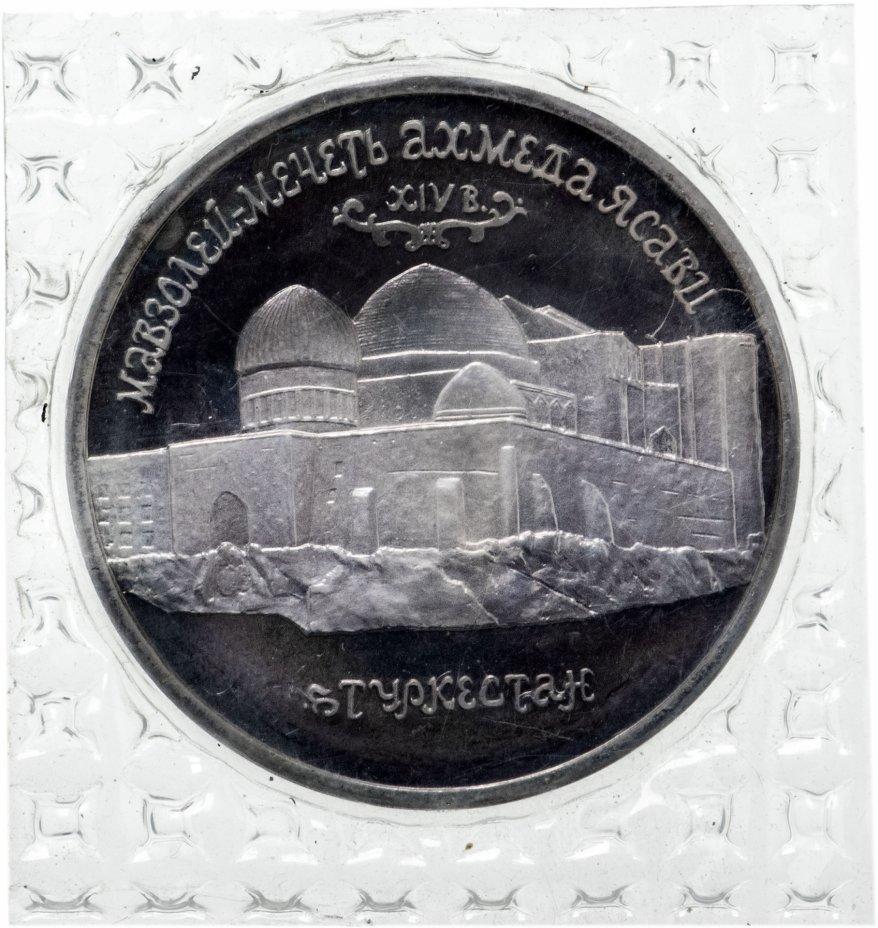 купить 5 рублей 1992 ЛМД Мавзолей-мечеть Ахмеда Ясави в г. Туркестане в запайке