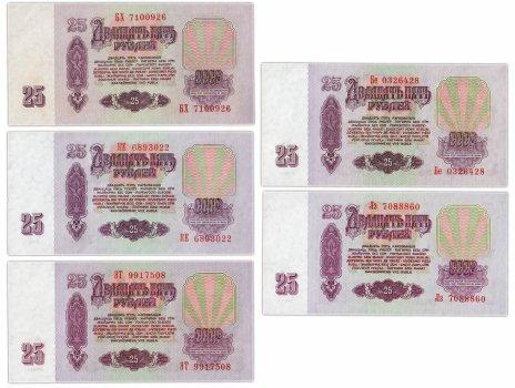 купить Полный комплект (набор) разновидностей 25 рублей 1961 года (5 разновидностей по Засько)