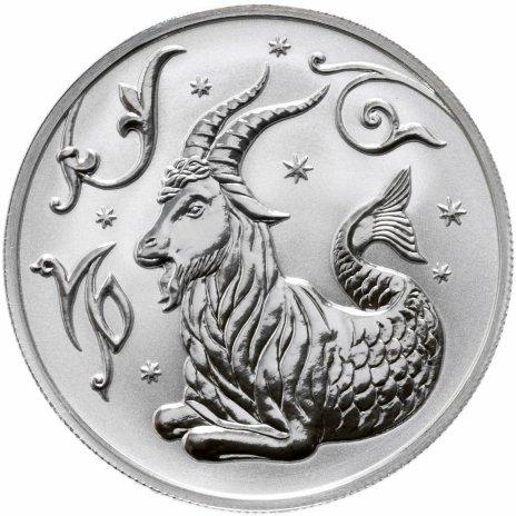 """купить 2 рубля 2005 ММД  """"Знаки Зодиака - Козерог"""""""