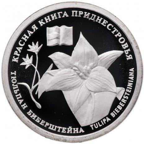 """купить Приднестровье 10 рублей 2008 """"Тюльпан"""""""