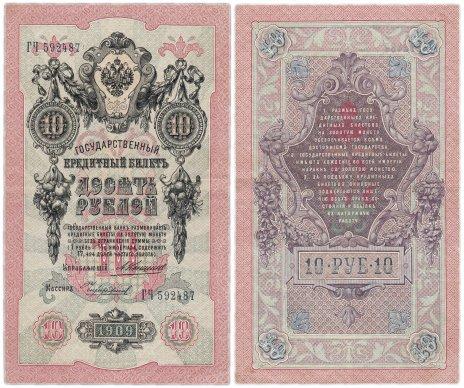 купить 10 рублей 1909 Коншин, кассир Чихиржин
