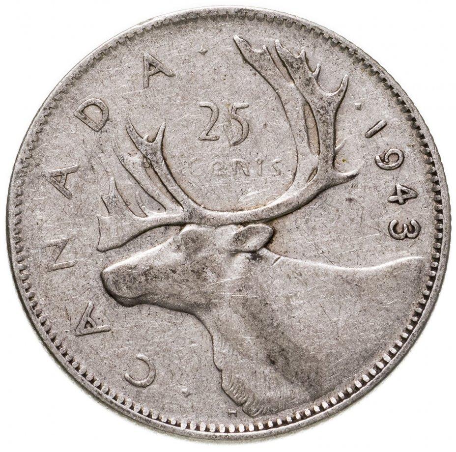 купить Канада 25 центов (cents) 1943