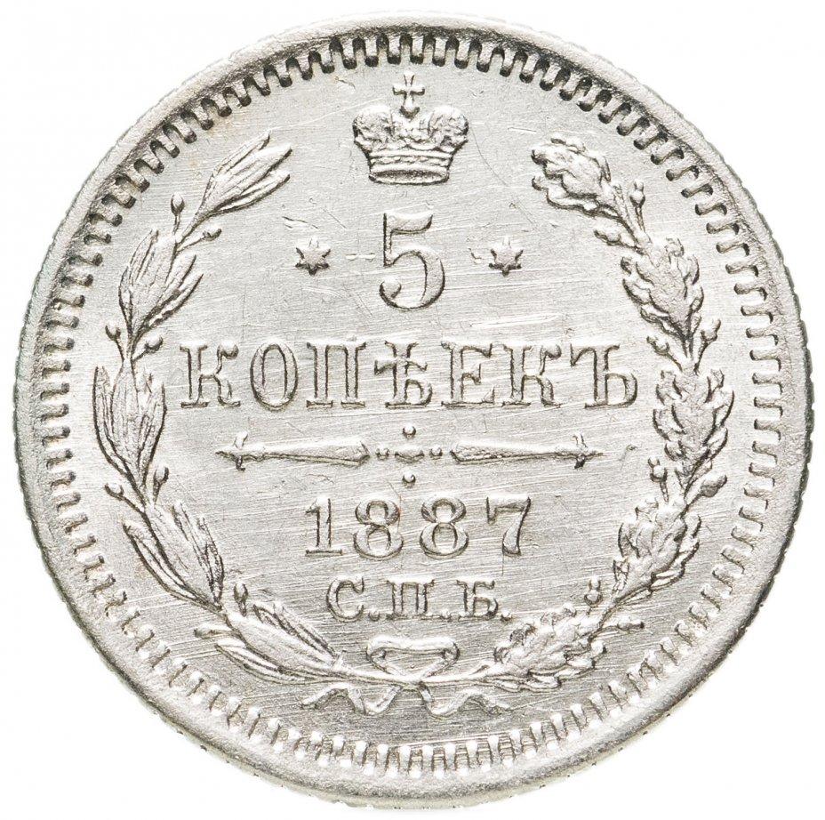 купить 5 копеек 1887 СПБ-АГ