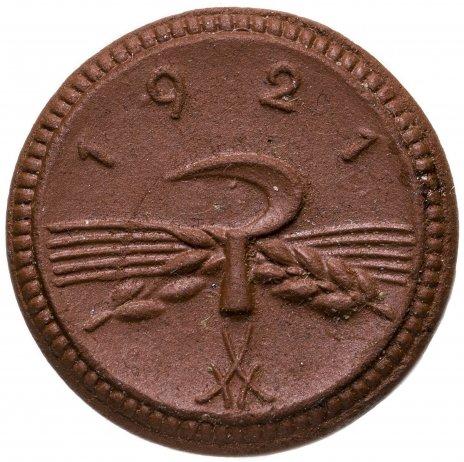 купить Саксония (Германия) нотгельд 20 пфеннигов 1921