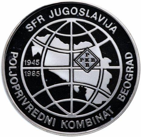 """купить Медаль """"Сельскохозяйственный комбинат Белграда. Югославия"""""""