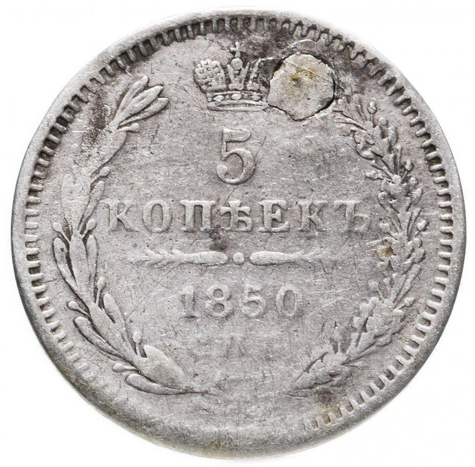купить 5 копеек 1850 СПБ-ПА орёл 1851-1858