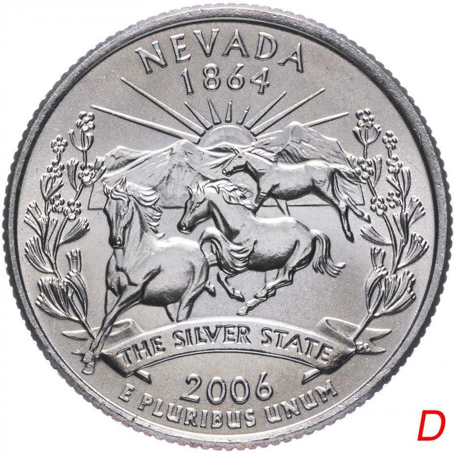 """купить США 1/4 доллара (квотер, 25 центов) 2006 D """"Штат Невада"""""""