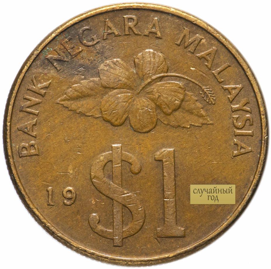 купить Малайзия 1 ринггит 1989-1993, случайная дата