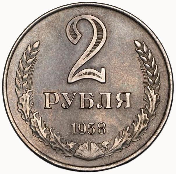 купить 2 рубля 1958 года