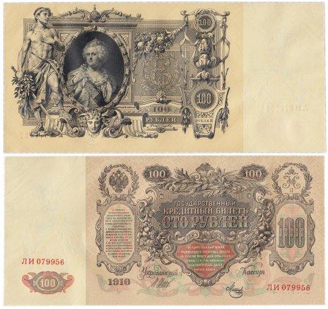 купить 100 рублей 1910 серия ЛИ, Шипов, кассир Метц