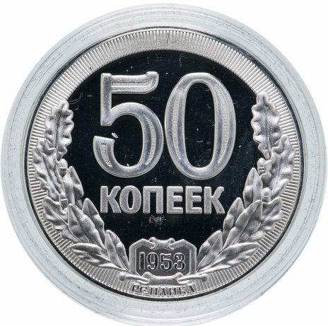 """купить Медаль """"50 копеек 1953"""" с сертификатом"""