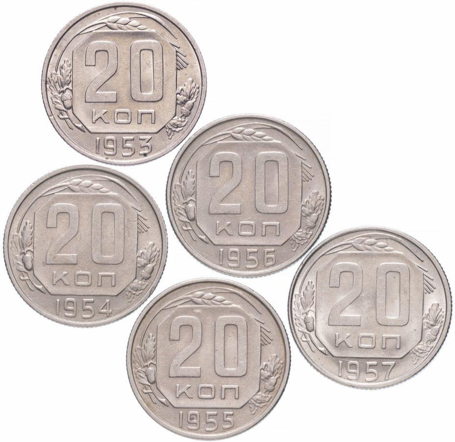 купить Набор 20 копеек 1953-1957 остатки штемпельного блеска (5 монет)