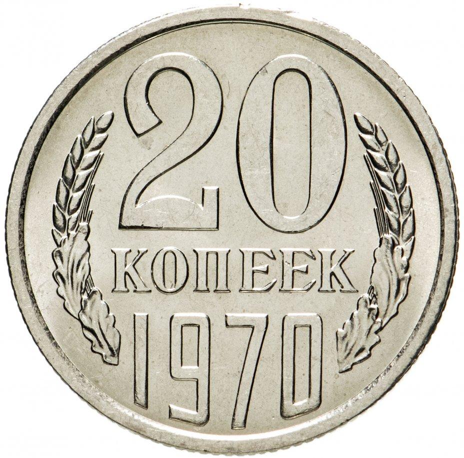 купить 20 копеек 1970 штемпельный блеск