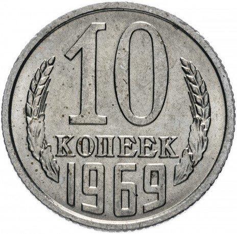 купить 10 копеек 1969