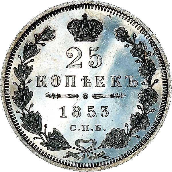 купить 25 копеек 1853 года СПБ-HI корона широкая