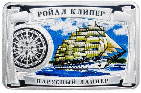 """купить Жетон """"Самые красивые корабли мира. Ройял Клиппер"""""""